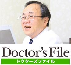 Doctor's File ドクターズファイル