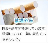 禁煙外来 タバコをやめたいけどやめらない。禁煙について一緒に考えていきましょう。